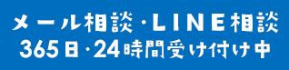メール相談・LINE相談 365日・24時間受付中