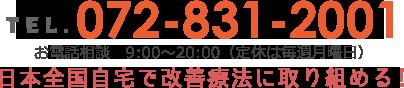072-831-2001