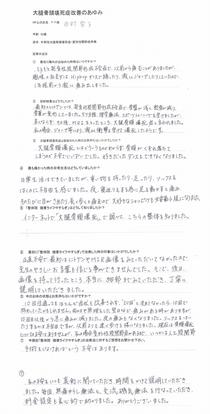 西村愛子様へのアンケート