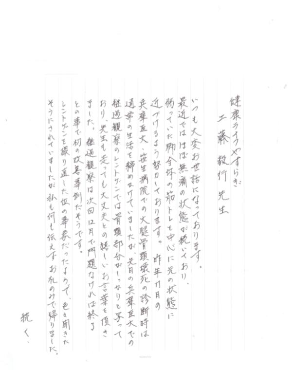 大腿骨頭壊死症の患者様からのお手紙